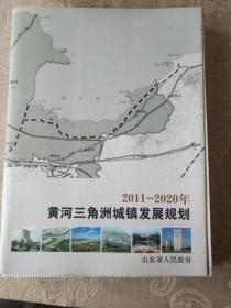 《2011-2020年  黄河三角洲城镇发展规划 (文本,图集,说明书)》16开本,铁橱北1--6内