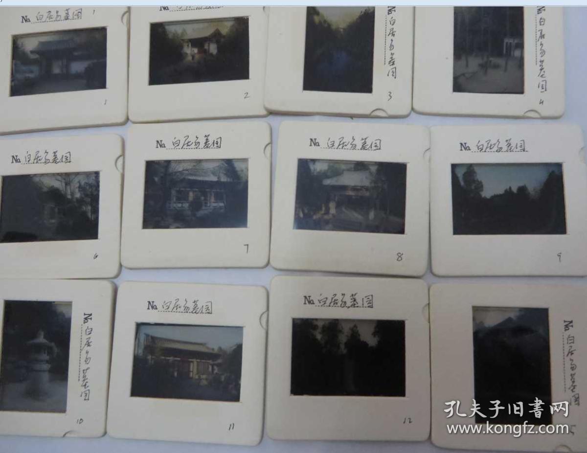 白居易墓园 幻灯片  12张