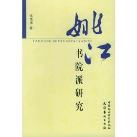 姚江书院派研究(正版现货 本店可提供发票)