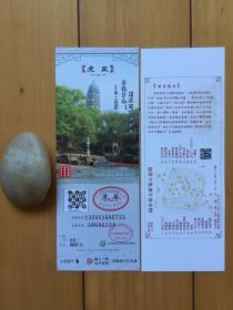 苏州虎丘山风景名胜区门票收藏一张(使用过)