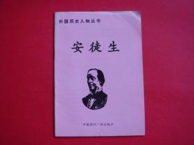外国历史人物丛书(安徒生)