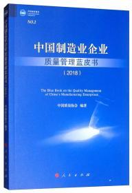 中国制造业企业质量管理蓝皮书(2018)