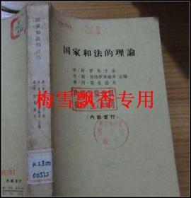 国家和法的理论 彼斯罗马什金 等 60年代老版 正版 原书