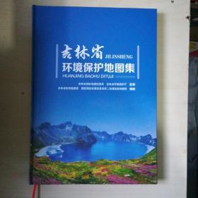 吉林省环境保护地图集