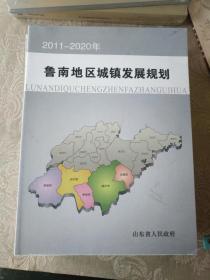 《2011-2020年  鲁南地区城镇发展规划 (文本,图集,说明书)》16开本,铁橱北1--6内