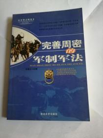 完善周密的军制军法中华文明史