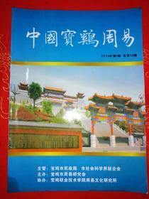 中国宝鸡周易(2014年2期)