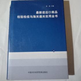 最新进出口商品检验检疫与海关通关实用全书