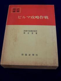 《战史丛书:缅甸攻略作战》/日文、日本出版   硬精装/厚册/日军与中国远征军战斗细节