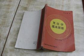 烹饪学基本原理(平装32开  1993年10月1版1印  印数4.5千册  有描述有清晰书影供参考)