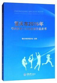重庆市2015年学校体育工作年度报告蓝皮书