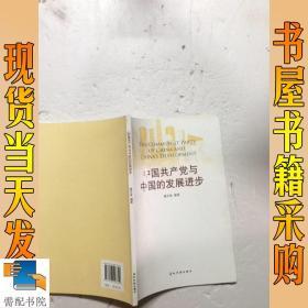 中国共产党与中国的发展进步