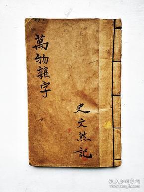 清代木刻,萬物雜字,鴻文堂。缺頁