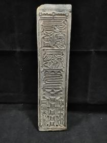 清代道教木刻雕版一块,双面刻工,双面雕刻有符,刻工精美