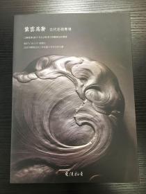 江苏爱涛2017年北京秋季拍卖会 紫云为奢——古代名砚专场