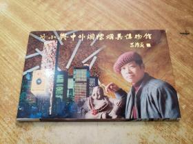 (常州)戈小兴中外烟具博物馆明信片(10张1套全)