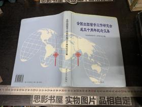 全国出口留学工作研究会成立十周年纪念文集【精装】