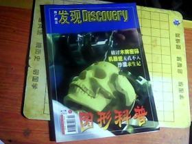发现Discovery 图形科普 2002年第1期