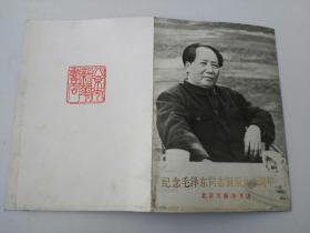 纪念毛泽东同志诞辰90周年 北京市新华书店   货号AA5