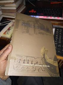嘉兴船文化博物馆(16开硬精装)