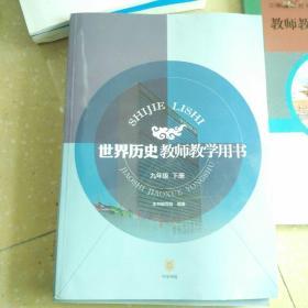 九年级下册世界历史,教师教学用书