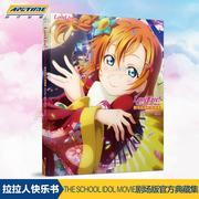 LoveLive!TheSchoolIdolMovie剧场版官方典藏集 9787534072239