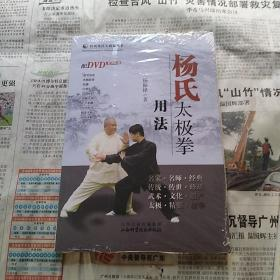 传统杨氏太极拳丛书:杨氏太极拳用法