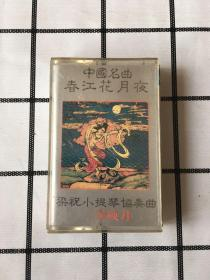 老磁带 中国名曲 春江花月夜 梁祝小提琴协奏曲 二泉映月