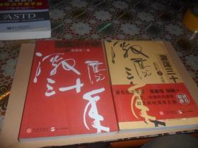 激荡三十年(上下):中国企业1978-2008 (16开正版现货) 吴晓波  著