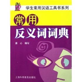 正版二手正版【】【欢迎下单!】(特价3)常用反义词词典9787542730718
