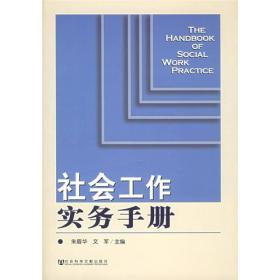 社会工作实务手册