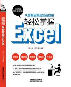 从逻辑思路到实战应用,轻松掌握Excel