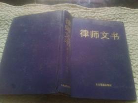 律师文书  【一版一印】