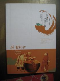 每天读点中国文化:饮食天下(中英双语阅读)