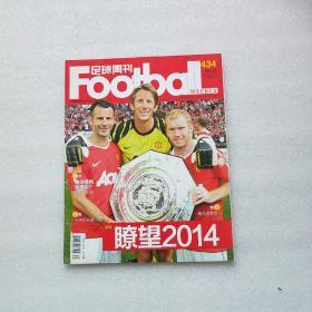 足球周刊 2010年第434期