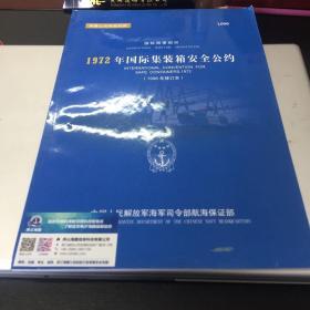 国际海事组织1972年国际集装箱安全公约(1996年修订本)
