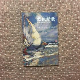 蓝色船歌-张重庆油画艺术展