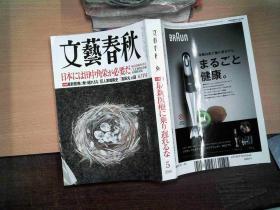 文艺 春秋  有笔迹   日文书 =