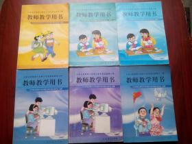小学思想品德教师教学用书,只有5本,小学思想品德2001-2002年第2版