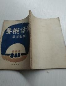 童话概要 北新书局民国16年初版 私藏品好