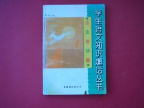 学生语文知识趣话丛书(语法修辞篇)