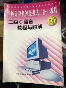 全国计算机等级考试二合一教程