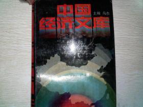 中国经济文库.综合理论卷(2)