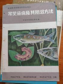 常见鱼病及其防治方法