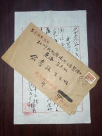 温州作家章方松毛笔信札一页带封。