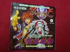 游戏光盘--1CD-吸血迷情