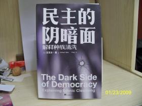 民主的阴暗面:解释种族清洗
