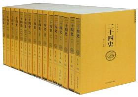 二十四史(套装共16册)/国学经典藏书