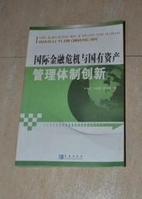 国际金融危机与国有资产管理体制创新