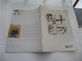 当代著名书法家;邹涛卷 中国书法 2008年6月赠